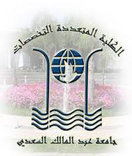 جامعة عبد المالك السعدي: إعلان عن مباراة لتوظيف أساتذة للتعليم العالي مساعدين (1 منصب قانون خاص) دورة 15/ 04/ 2015 ـ آخر أجل 01/ 04/ 2015