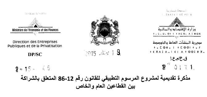 مشروع مرسوم تطبيقي للقانون رقم 86.12 المتعلق بعقود الشراكة بين القطاعين العام والخاص