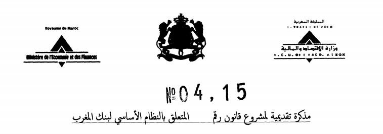 مشروع قانون متعلق بالنظام الأساسي لبنك المغرب