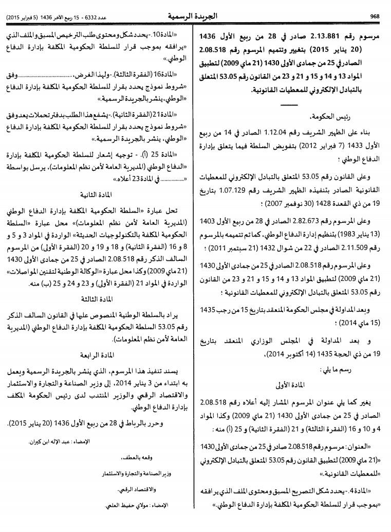 مرسوم منشور بالجريدة الرسمية الصادرة يوم 5 فبراير 2015  متعلق بتطبيق بعض مواد القانون المتعلق بالتبادل الالكتروني للمعطيات القانونية