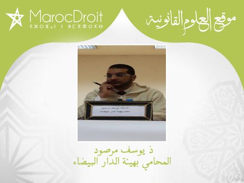 عندما يصبح الإجتهاد القضائي..اضطهادا.. وجهة نظر على هامش القرار الصادر بإلغاء انتخاب النقيب محمد صباري