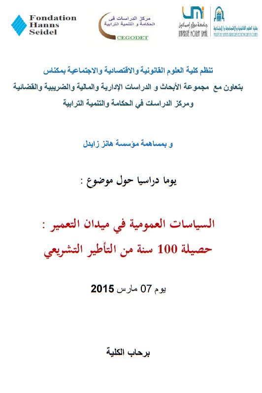 البرنامج النهائي لليوم الدراسي الذي سينعقد  يوم السبت المقبل بمكناس حول موضوع السياسات العمومية في ميدان التعمير حصيلة 100 سنة من التأطير التشريعي
