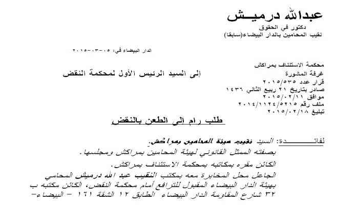 إضاءات دستورية وقانونية في قضية النقيب الصباري بقلم الدكتور النقيب عبد الله درميش ـ مذكرة الطعن بالنقض