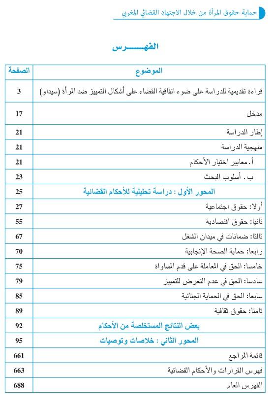 حماية المرأة من خلال الاجتهاد القضائي المغربي دراسة توثيقية تحليلية من الاستقلال إلى سنة 2013، من إنجاز وزارة العدل و الحريات