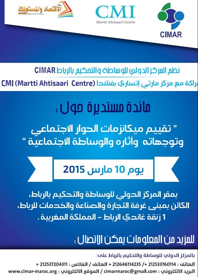 تنظيم مائدة مستديرة حول ميكنزمات الحوار الإجتماعي بمقر المركز الدولي للوساطة و التحكيم يوم غد الثلاثاء 10 مارس 2015