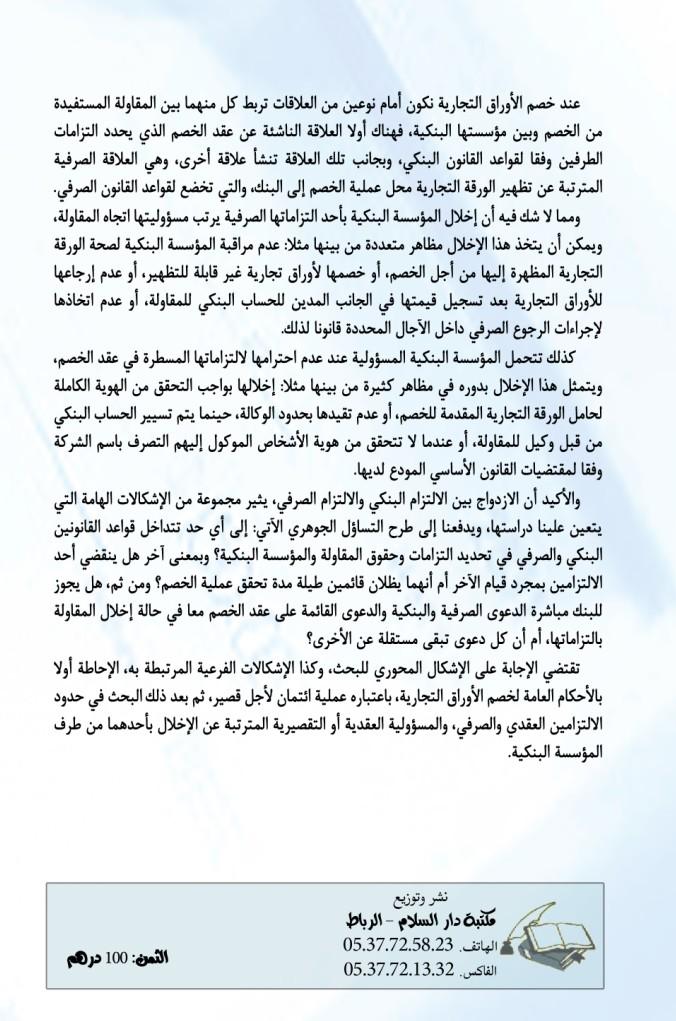 صدور مؤلف حول المسؤولية البنكية في مجال خصم الأوراق التجارية للدكتور سمير الستاوي تقديم الدكتور الحسين بلحساني