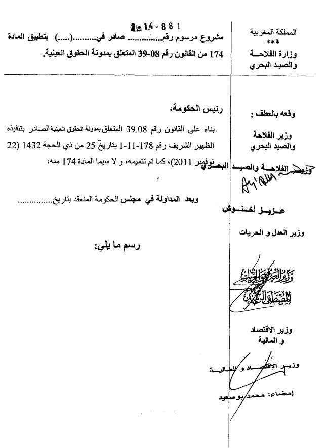 مشروع نص تنظيمي محال عليه ضمن المادة 174 من مدونة الحقوق العينية والمحدد للسقف المالي الذي لا يجب تجاوزه عندما يتعلق الأمر بإتفاقات ضمان الدين حتى تستثني من أحكام المادة الرابعة من المدونة المذكورة