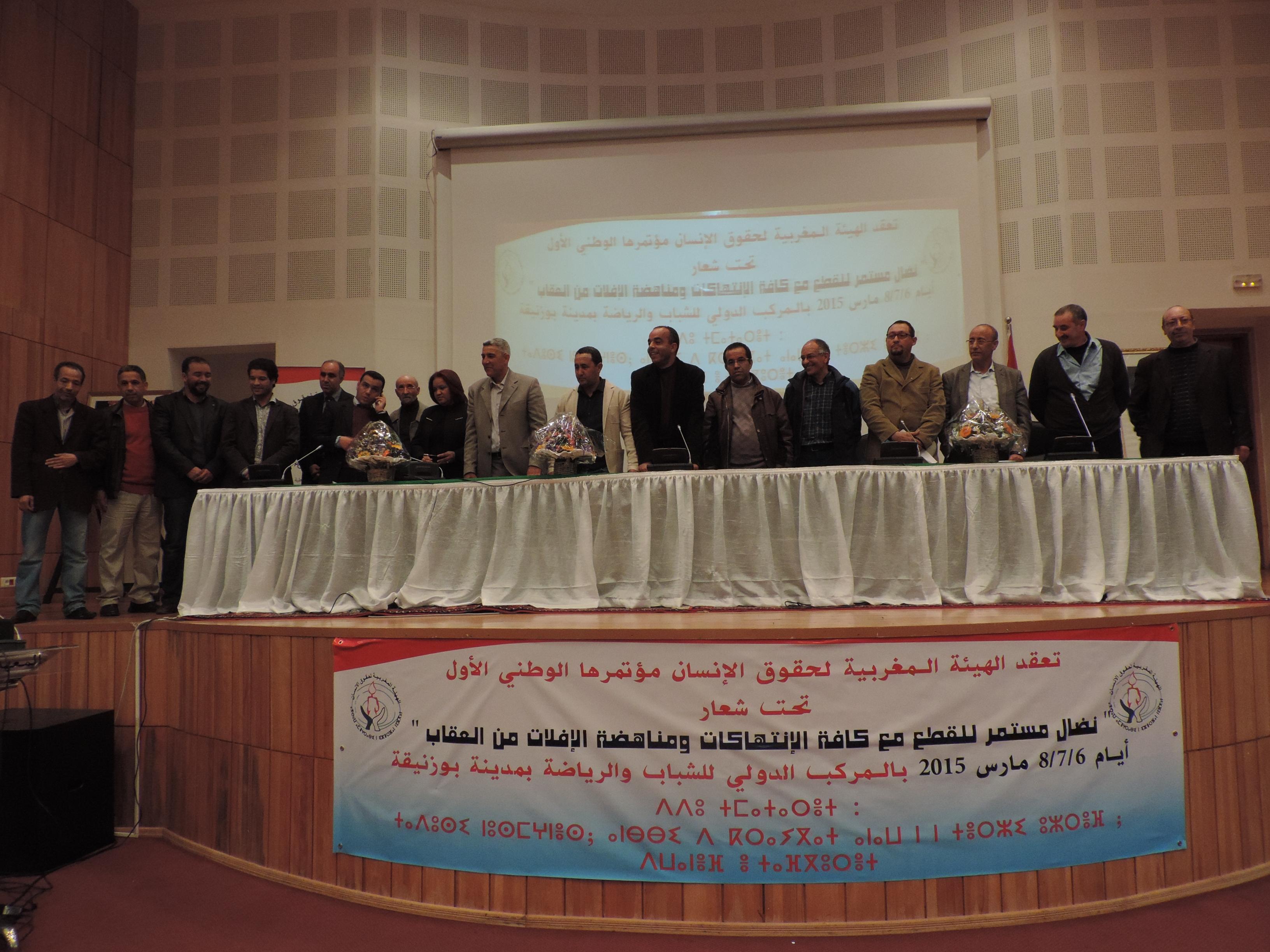 البيان العام الختامي الصادر عن المؤتمر الوطني الأول للهيئة المغربية لحقوق الإنسان المنعقد أيام 6/7/8 مارس2015 بمدينة بوزنيقة