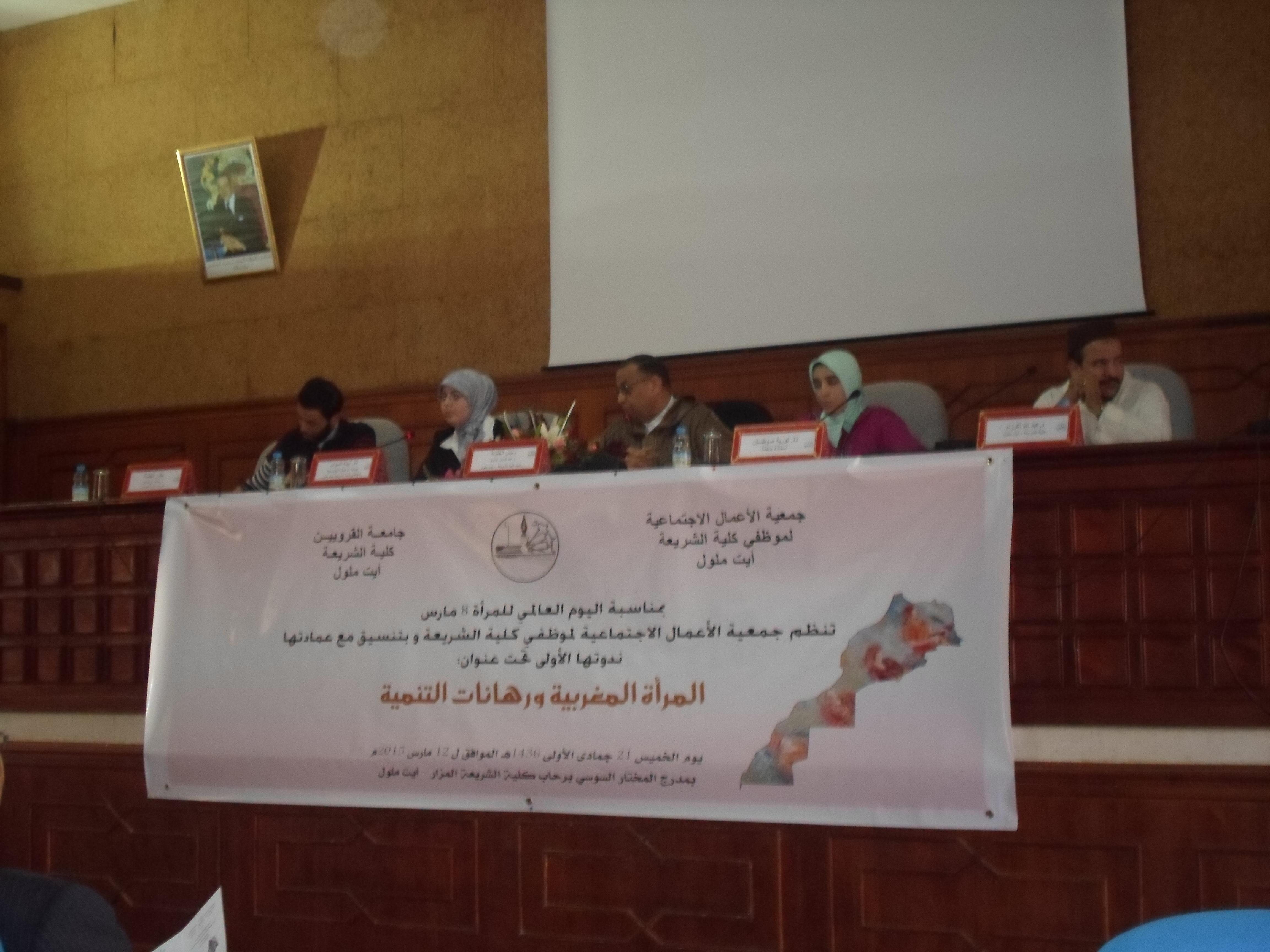 """ملخص تركيبي لندوة علمية حول موضوع """"المرأة المغربية ورهانات التنمية"""""""