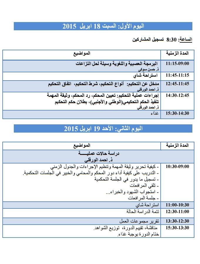"""دورة تدريبية في التحكيم في موضوع :""""التحكيم التجاري مهنة المستقبل"""" و ذلك يومي 18 و 19 أبريل 2015 بالرباط."""