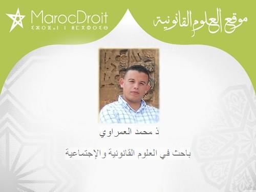 مسودة مشروع القانون الجنائي بالمغرب: في ضوء تعدد الرؤى والقراءات