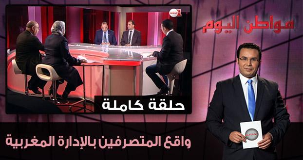 المكتبة المرئية: واقع المتصرفين بالإدارة المغربية