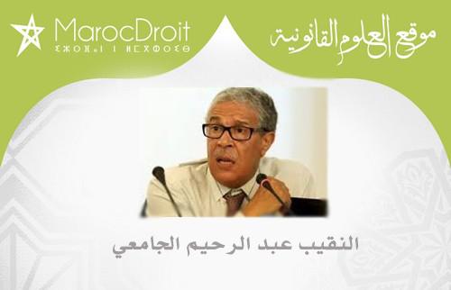 الاعدام، العقاب المقدس بقلم النقيب عبد الرحيم الجامعي