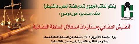 مائدة مستديرة للمكتب الجهوي لنادي قضاة المغرب بالقنيطرة حول التفتيش القضائي ومستلزمات استقلال السلطة القضائية