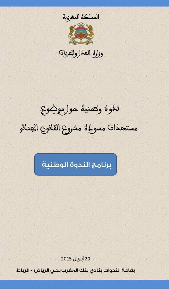 برنامج الندوة الوطنية التي ستنظم من طرف وزارة العدل الحريات بتاريخ 20 ابريل 2015 حول موضوع: مستجدات مسودة مشروع القانون الجنائي