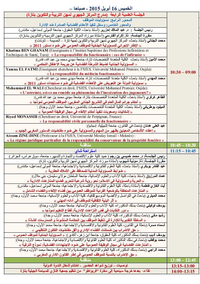 برنامج الندوة الدولية حول المنازعات الخاصة بالوظيفة العمومية على ضوء مقتضيات الدستور المغربي الجديد التي ستنعقد بتاريخ 15 و 16 ابريل 2015 بمدينة تازة