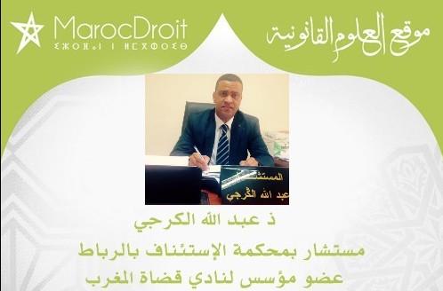 نادي قضاة المغرب بين خياري الترافع والاحتجاج