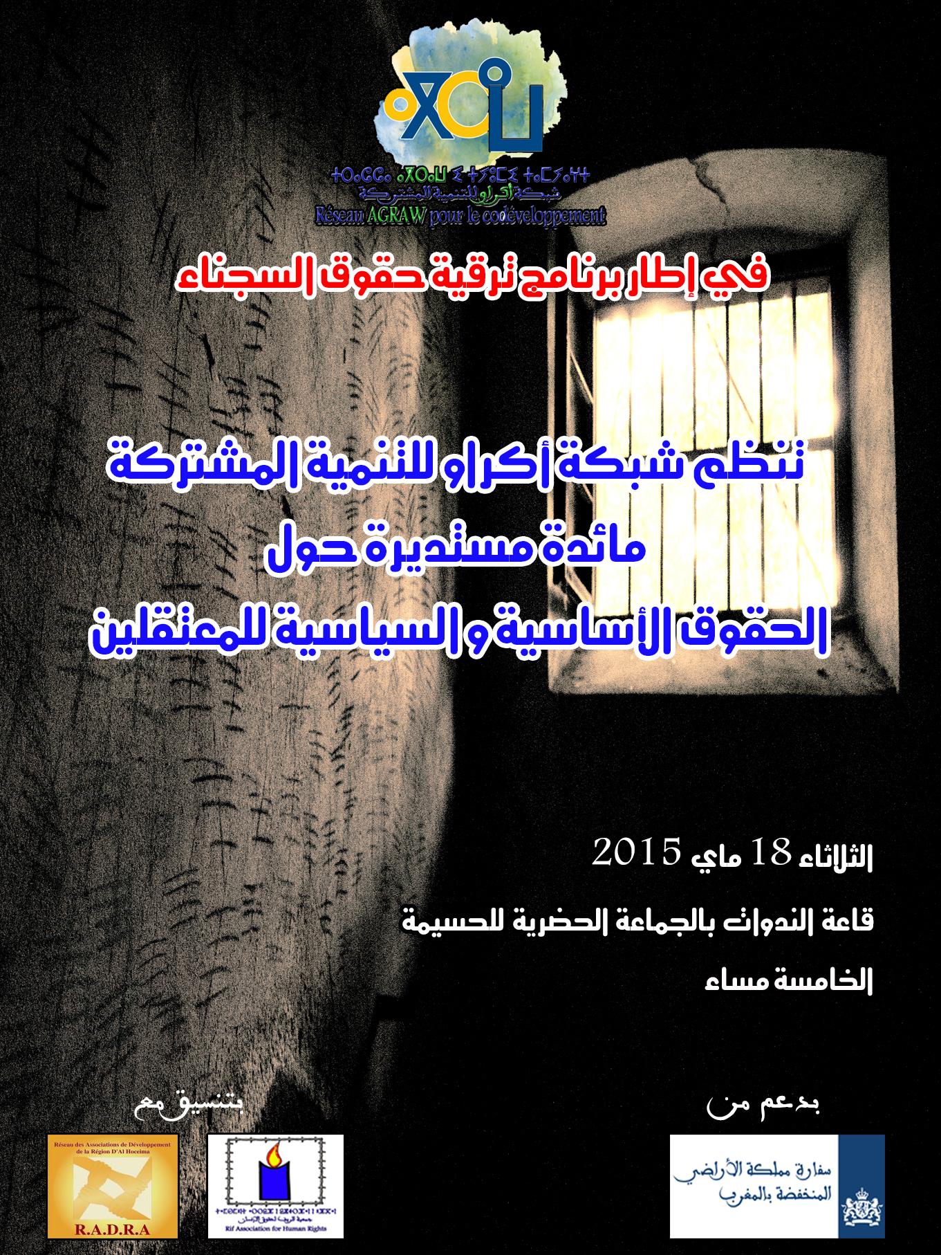 مائدة مستديرة بالحسيمة حول الحقوق الأساسية للمعتقلين والسجناء وحق التصويت في الانتخابات والاستفتاءات