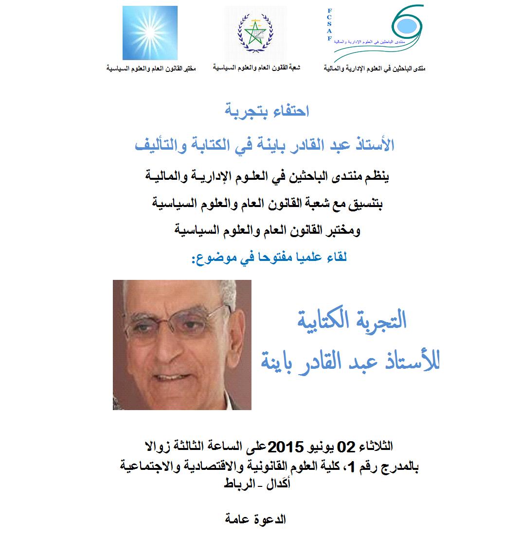 لقاء علمي المفتوح حول تجربة الأستاذ عبد القادر باينة في الكتابة والتأليف