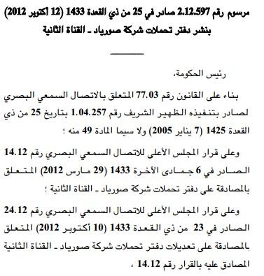 دفتر تحملات القناة الثانية - شركة صورياد