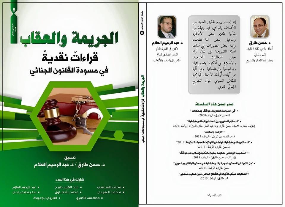 تقديم مؤلف جماعي حول مسودة القانون الجنائي