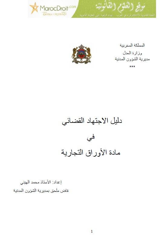 نسخة كاملة من مؤلف دليل الاجتهاد القضائي في مادة الأوراق التجارية للدكتور محمد الهيني