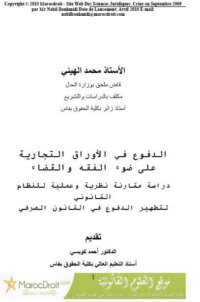 نسخة كاملة من مؤلف حول الدفوع في الأوراق التجارية على ضوء الفقه والقضاء للدكتور محمد الهيني.