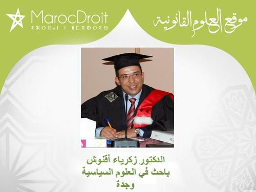 مرتكزات دبلوماسية الملك محمد السادس  لاستعادة إشعاع المملكة المغربية داخل القارة الإفريقية بقلم الدكتور زكرياء أقنوش