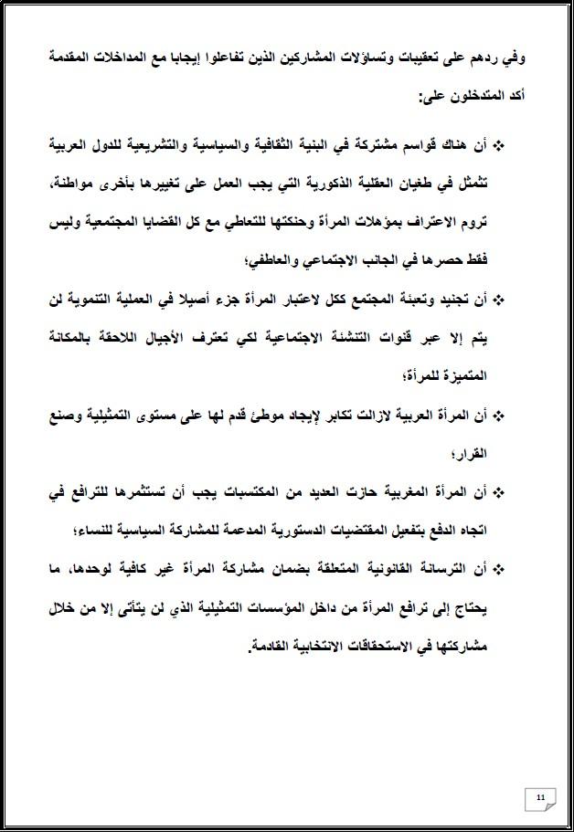التقرير التركيبي للندوة الدولية المنعقدة تحت عنوان: أي دور لنساء المغرب العميق في الإستحقاقات الإنتخابية المقبلة - إقليم شيشاوة نموذجا