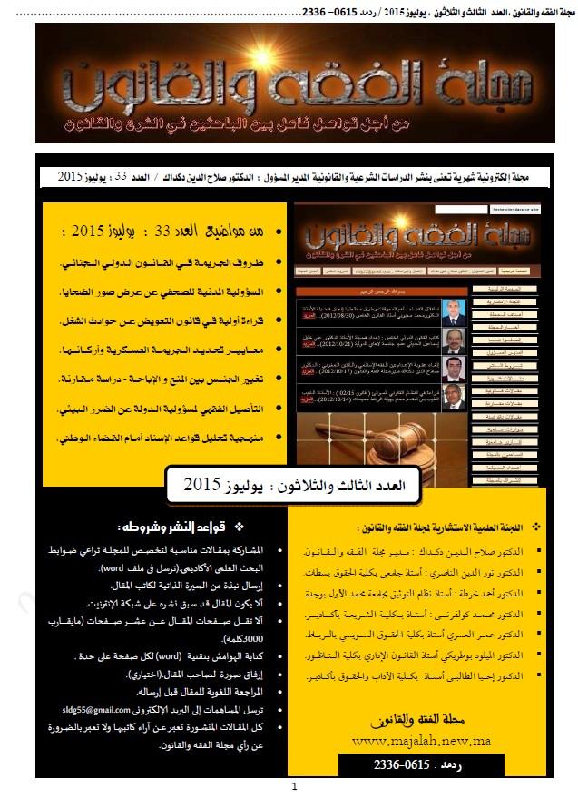 صدور الـعدد 33 لشهـر يوليوز 2015 من مجلة الفقه والقانون الدولية