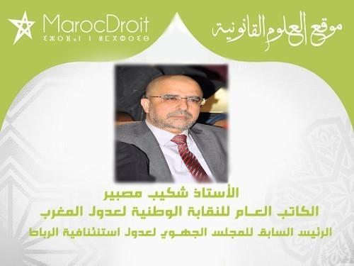 ذ شكيب مصبير الكاتب العام للنقابة الوطنية لعدول المغرب: ضعف هيأة العدول ساهم في انتكاس المهنة