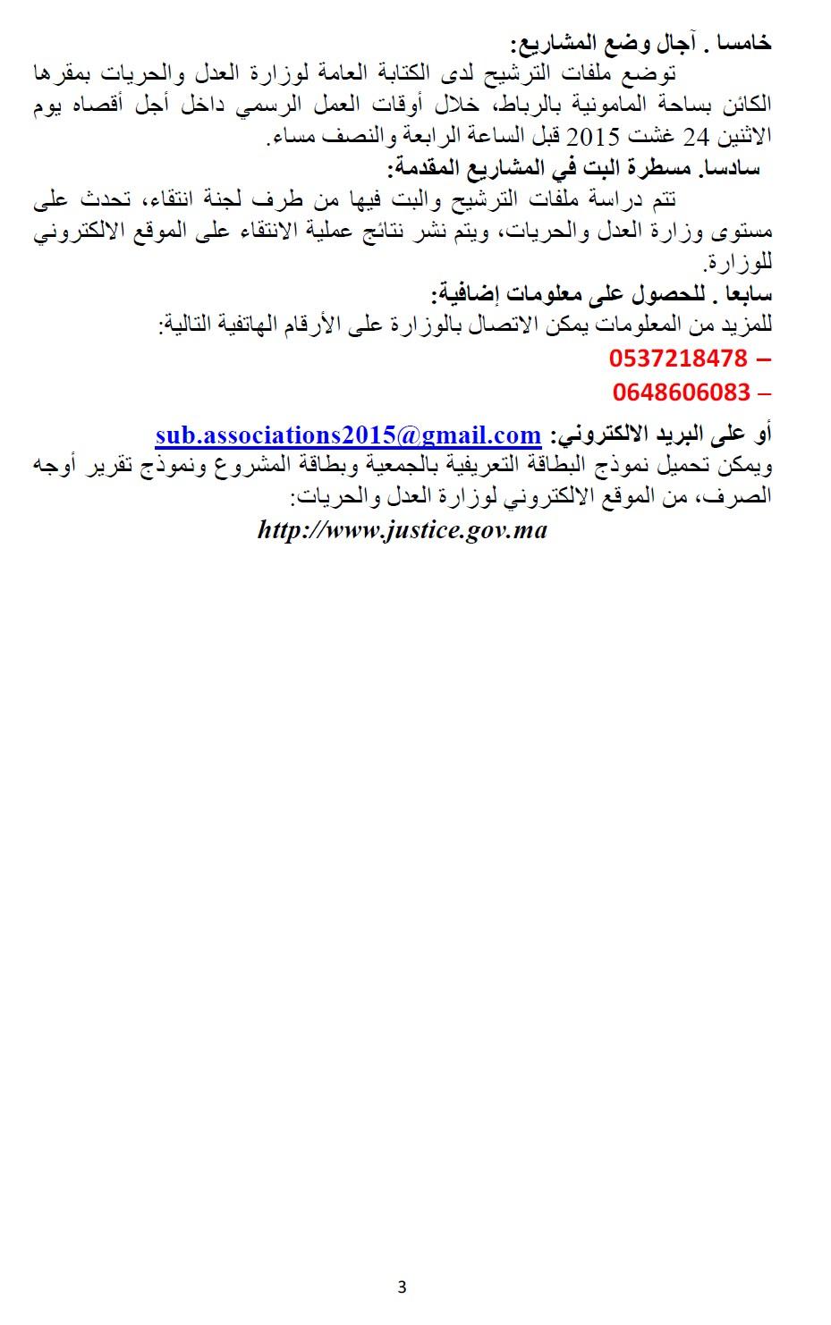 وزارة العدل والحريات: إعلان عن طلب عروض مشاريع جمعيات المجتمع المدني في مجال الحريات وحقوق الإنسان
