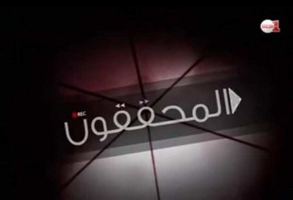 المكتبة المرئية: برنامج محققون: القانون الجنائي بالمغرب
