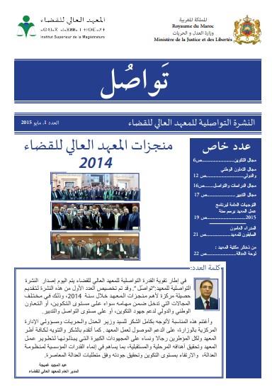 المعهد العالي  للقضاء يطلق العدد الأول من نشرته التواصلية بعنوان تواصُل – رفقته نسخة من الصيغة الإلكترونية