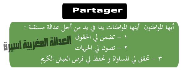 نادي قضاة المغرب يبدع آليات ترافعية للدفاع عن إستقلال السلطة القضائية عبر ما سماه بقناة  نادي قضاة المغرب على الفايسبوك
