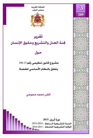 تقرير لجنة العدل والتشريع وحقوق الإنسان حول مشروع قانون تنظيمي رقم 106.13 يتعلق بالنظام الأساسي للقضاة