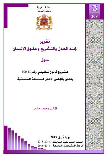 تقرير لجنة العدل والتشريع وحقوق الإنسان حول مشروع قانون تنظيمي رقم 100.13 يتعلق بالمجلس الأعلى للسلطة القضائية.
