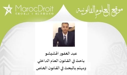 المغرب الجديد وترسيخ مقومات الدولة العصرية من خلال دستور 2011 بقلم ذ عبد الغفور اقشيشو