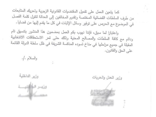 منشور مشترك بين وزيري العدل والحريات والداخلية بشأن تتبع الانتخابات
