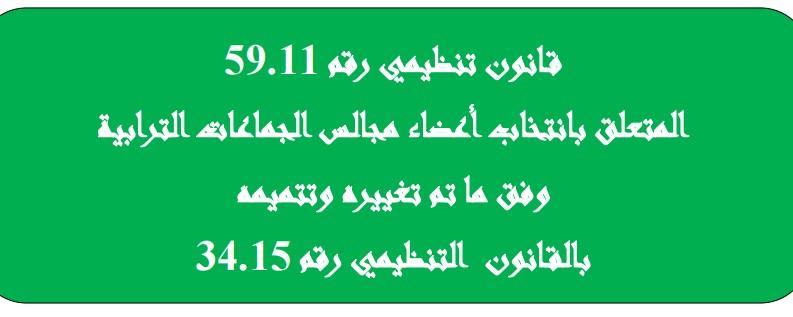 نسخة مبرزة للتعديلات التى طالت القانون التنظيمي رقم59.11 المتعلق بانتخاب أعضاء مجالس الجماعات الترابية بمقتضى القانون التنظيمي رقم 34.15