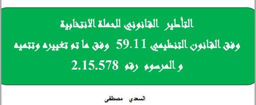 التأطير القانوني للحملة الإنتخابية وفق القانون التنظيمي 59.11 وفق ما تم تغييره وتتميه و المرسوم رقم 2.15.578 إعداد السعدي مصطفى