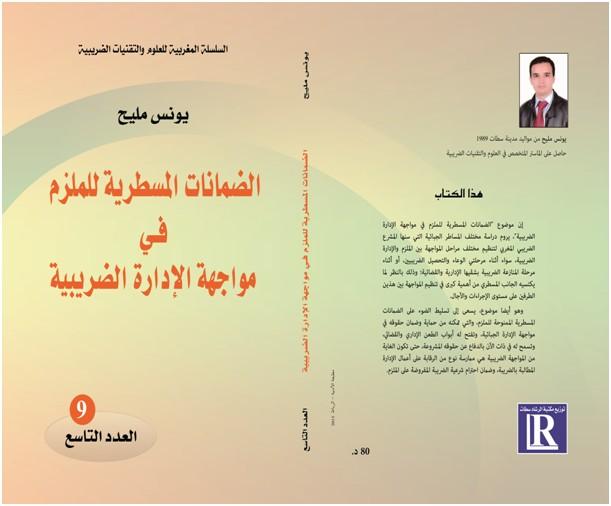 صدور مؤلف تحت عنوان الضمانات المسطرية للملزم في مواجهة الإدارة الضريبية