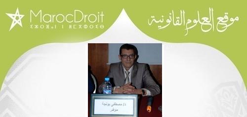 العلاقة بين  التحكيم و مهنة المحاماة بقلم الدكتور مصطفى بونجة