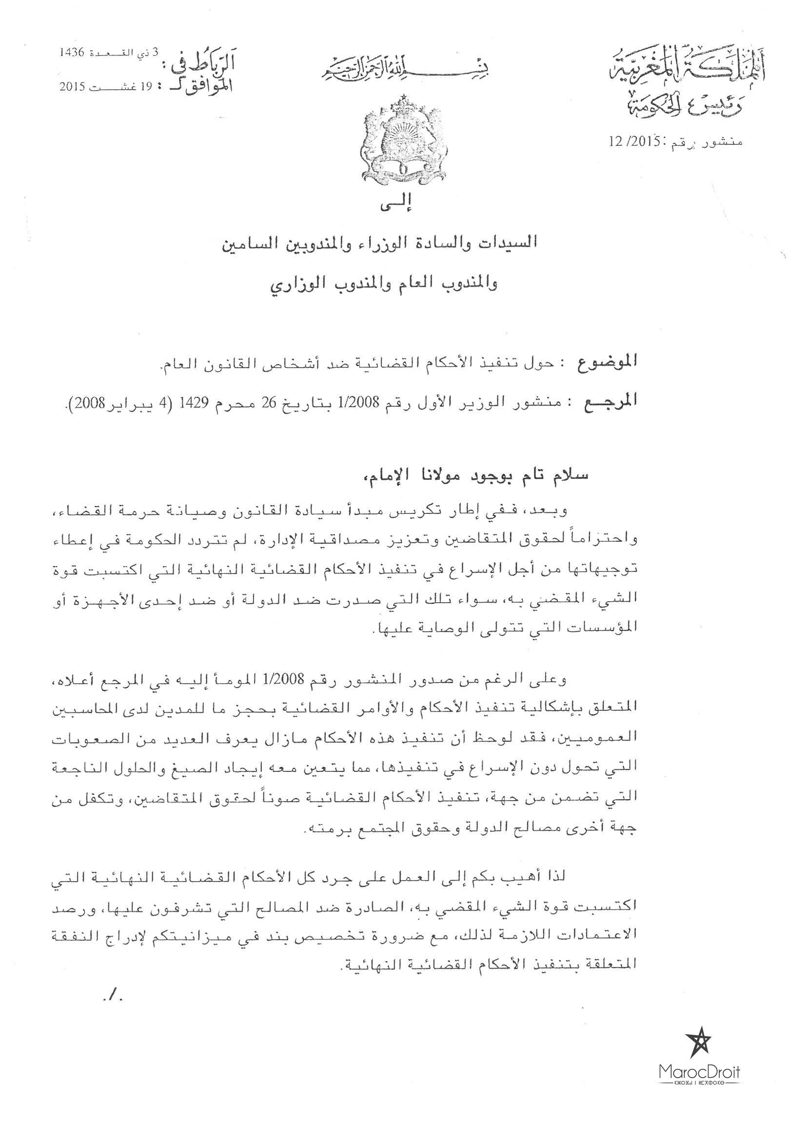 منشور لرئيس الحكومة تحت عدد 12/2015 حول تنفيذ الأحكام القضائية ضد أشخاص القانون العام