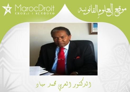 دور الجوار في عملية التحفيظ العقاري بقلم د العربي محمد مياد