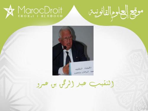 مراسلة مفتوحة إلى السيد وزير العدل والحريات بقلم النقيب عبد الرحمن بن عــمــرو