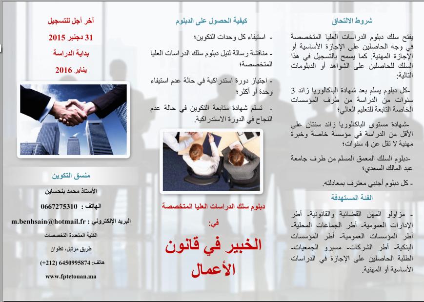 الكلية المتعددة التخصصات بتطوان: إفتتاح التسجيل للحصول على دبلوم سلك الدراسات العليا المتخصصة  في مجال قانون الأعمال