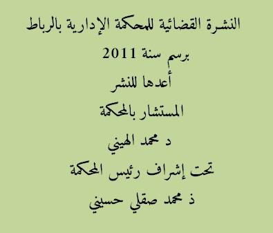 النشـرة القضائية للمحكمة الإدارية بالرباط  برسم سنة 2011 متضمنة لمبادئ قضائية ودراسات قانونية