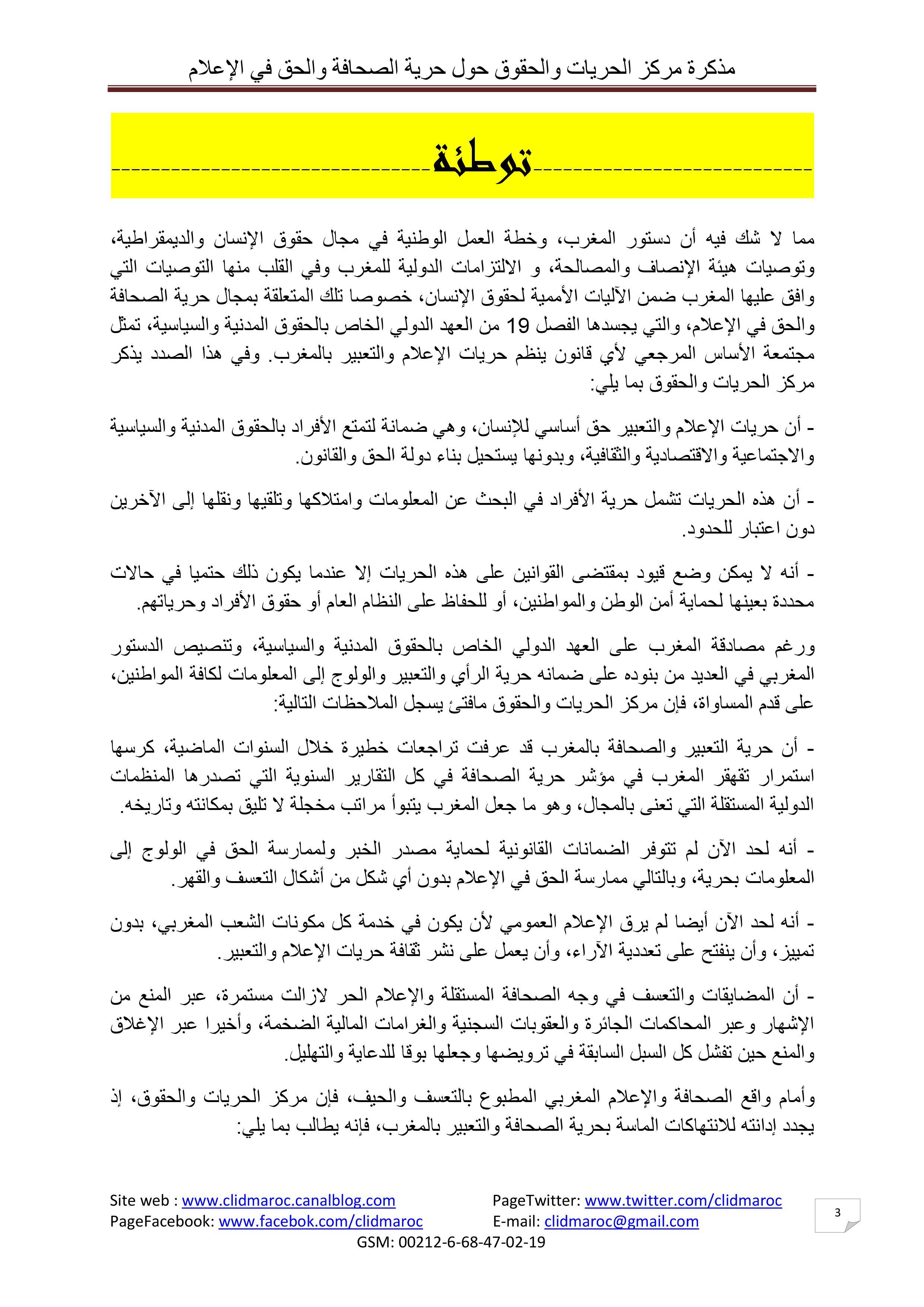 مذكرة مركز الحريات والحقوق حول حرية الصحافة والحق في الإعلام بالمغرب