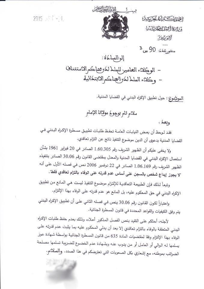 منشور عدد 90 الصادر عن وزير العدل والحريات حول تطبيق الإكراه البدني في القضايا المدنية